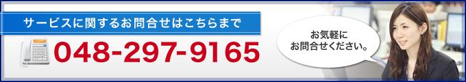 サービスに関するお問合せはこちらまで 048-297-9165